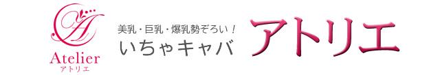 横浜福富町いちゃキャバクラ・ティアモ
